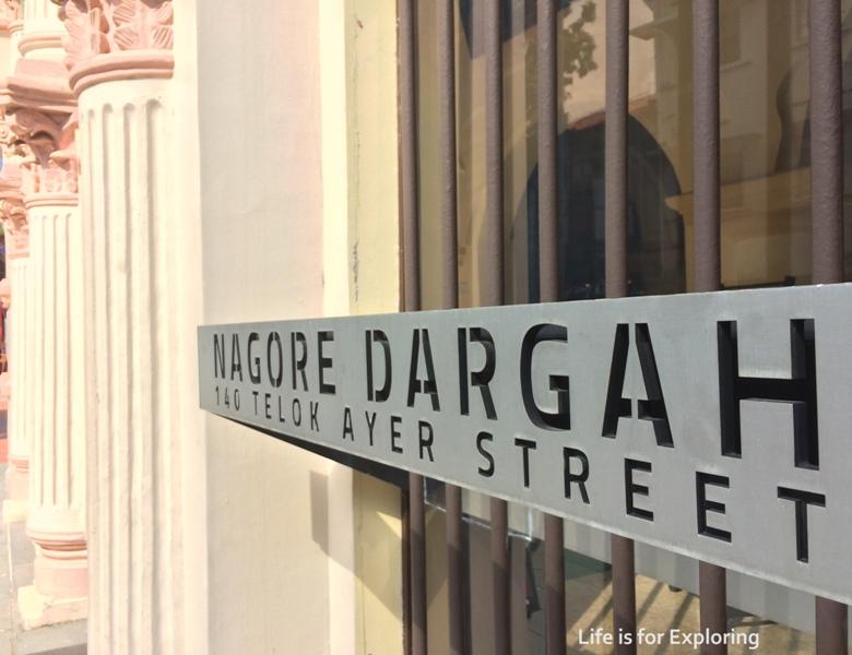 L.I.F.E Nagore Dargah Indian Muslim Heritage Centre (5)